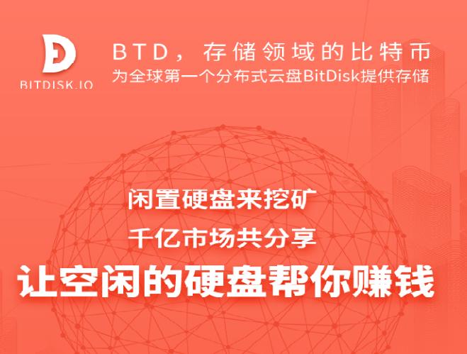 BTD硬盘挖矿:注册送30天体验矿池一个,每日领取1.8个BTD,共54个,已上线交易所