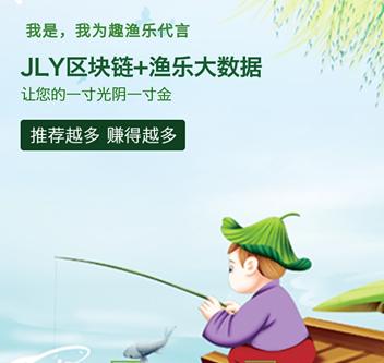 趣渔乐:注册即送初级鱼竿,可产11.5鱼儿,1鱼可售10元!团队化推广