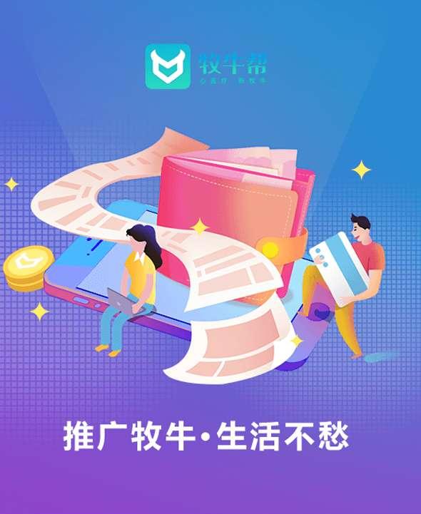 牧牛帮(跑路):注册并实名认证送一个牛宝宝,月产12MUT,团队化推广!