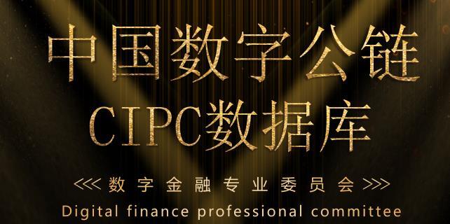 中国数字公链CIPC:注册实名免费领取社员级矿机一台,月产12币,1个秒卖无限制,9月底上线OKEX交易所