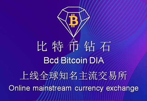 比特币钻石:注册实名送BCD矿机1台,120天产100币,一个起卖,三代收益,团队化收益!