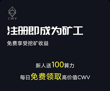 CWV矿机:简单实名领取价值100U原子矿机1台,产出CWV2.0币可变现,直推10%收益,星级达人分红模式!
