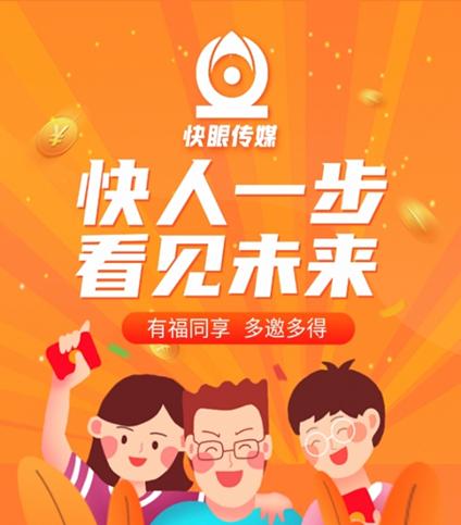 快眼传媒:注册实名送金豆任务包,每天看一个视频,月产14个金豆,团队化推广