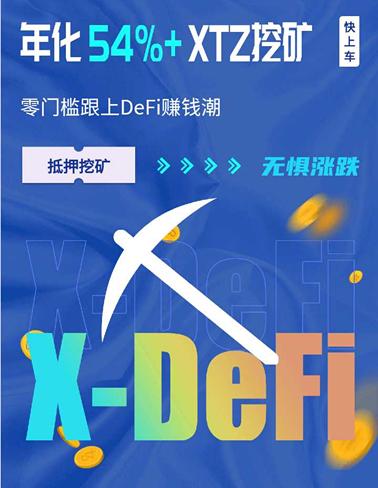 X-DeFi:支付宝授权免费实名赠送X1节点,周期50天收益10XTZ,一币23元,6代收益!