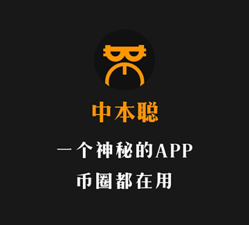 中本聪BTCs:APP更新可以提币了,注册免费认证,不预挖,不预留手机挖矿,总量2100万,具有推广和扩散收益!