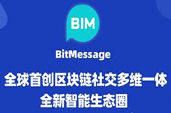 BitMessage:无需实名微信授权登录即可送50BIM,邀请一个人送5BIM,矿池释放模式!