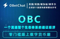 ObetChat欧贝(刚到账20USDT):无需实名微信授权登录送140币矿机,一天领2次4个币!团队化收益