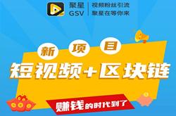 聚星公社(改名世纪星成):注册实名送聚星卡,每天点赞5次看4次广告,月产15个,币价15元,团队化推广,星级达人模式!