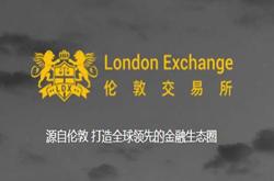 伦敦交易所(退出中国市场):狂撒千万USDT爆仓补贴金,最高补贴50%,可直接提现,新用户注册,即可获得100USDT爆仓补贴金