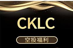 CKLC:免费注册认证,获得5000矿池,具有邀请扩散补,团补,多级收益,等级会长制度,团队化推广!