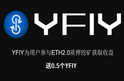 YFIY:每人空投0.5枚,用空投的0.5枚YFIH质押挖矿,收益300%,30天后可以随时提取质押币和收益
