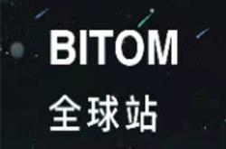 BITOM交易所(活动结束):注册实名送5枚DPOM,价值60元,邀请一人注册实名送5枚DPOM,活动空投总量30W枚