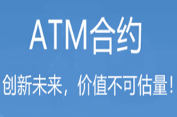 ATM瑞士公链:注册免费认证,送100积分可兑换永久矿机,内盘币价43元,直推送20积分,星级制度,团队化推广