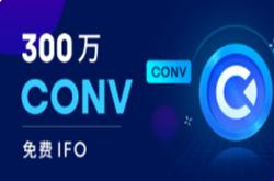 庆CONV重磅首发(今天发放已到账150个)欧易OKEx联合Convergence启动 300万枚CONV限时免费IFO
