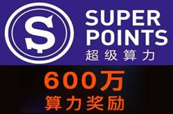 超级算力(改名超级蒜粒):注册免费认证送8888算力,每天根据算力分配SPT,然后根据持有的SPT数量进行分红