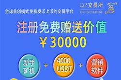 QZ交易所:注册实名送锁仓4000USDT+产15币任意矿机,每天看2个视频释放矿机收益,最高100代收益,等级分红制度,团队化推广!