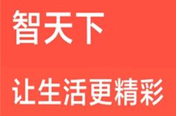 智天下:注册实名赠送米仓任务月产15个AD,每天观看4个视频,卷轴模式,团队化收益!币价13