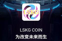 LSKG:注册免费认证送1000积分,积分可换永久矿机,分享一人100积分,卖出无限制,一币起卖,团队化推广!