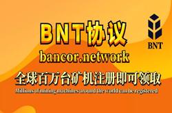 BNT协议:注册免费实名送40枚BNT矿机,一币47元已上多家交易所,静态手续费30%,多级推广奖励,团队化推广,星级达人模式。