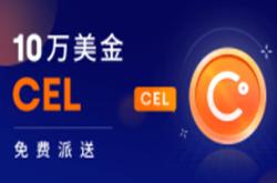 欧易OKEx联合Celsius启动100,000美金CEL参与答题挑战或CEL充值交易,即可免费赢取,新用户获得2枚CEL,老用户获得1.5枚CEL,现在48元一个