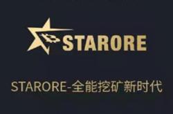 STARORE星矿:注册通过认证,赠送体验矿机一台,每日看三个视频,可无限循环零薅,等级矿主式制度,团队化推广!