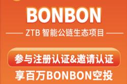 ZT交易所:注册实名可获得100枚BONBON,邀请新用户可获得20枚BONBON,不锁仓系统自动发放!
