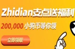 (已到账20万DOG)支点交易所正在空投:注册实名,提交支点交易所ID即可免费领取200000DOG小狗币