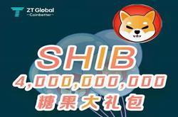 ZT交易所正在空投SHIB:注册实名空投10000枚SHIB,邀请1人送2000枚SHIB,不锁仓系统自动发放!