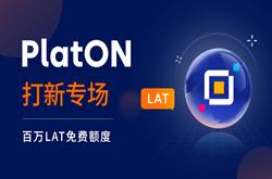 PlatON上线欧易OKEx,特联合Platon社区启动PlatON打新专场,限时抢100万枚LAT免费额度+1000份限量NFT