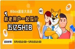 Bibox交易所:新老用户一起瓜分五亿SHIB,新用户注册认证,即可获得50,000SHIB,邀请新人将获得50,000SHIB奖励