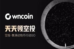 Owncoin钱包(改了需要注册填邀请码UjGEQj领取):每天签到领20000个披萨币PI和1000个SHIB,邀请有30%奖励