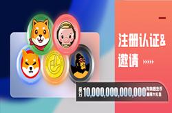 ZT交易所:注册认证即送10万亿SHIB、FEG、PIG、LOWB、AKITA狗狗概念币糖果大礼包,不锁仓系统自动发放!