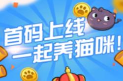 一起养猫咪:5月17日首码预热,推广5人就送永久分红猫,猫咪每次升级都有红包,一元可以反复提现无任务限制!