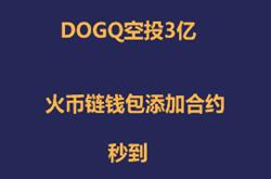 DOGQ正在空投:在火币链钱包添加代币合约地址,直接获得3亿DOGQ代币空投(亲测几个钱包都秒到账)