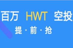 HWT火狗币:注册简单实名送100K算力,直推送50K算力,间推送25K算力,群里有人喊150收,8月上瓦特/火币交易所!