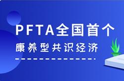 PFTA夕阳红:简单实名认证送矿机一台,月产币15个币,AOT模式每日签到就可以了,纯零撸无限制