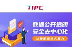 IPC阿波罗公链:注册实名通过送0.2T/s 永久算力,0.1枚即可出售,币价10元,随进随出,永不锁仓!