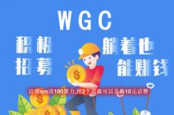 WGC:注册简单实名送100K算力,每天收矿即可,产币可参加游戏兑换话费和实物,邀请两代算力加成!
