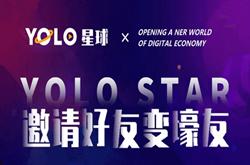 YOLO星球:注册实名送地球引擎一个,完成每日任务获得原石,具有邀请激励,团队化推广