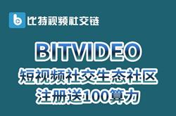 Bitvideo:注册授权送100算力,直推1人送10算力,每日千分之二释放,等级释放加速及小区新增业绩收益,团队化推广