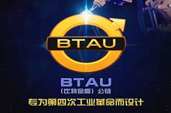 BTAU(比特金盾)公链:初期空投10算力,名额有限! 钱包里边挖边兑现,也可以边挖边复投