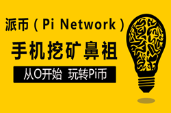Pi生态编程马拉松6月28日- 8月10日活动指南和议程公布