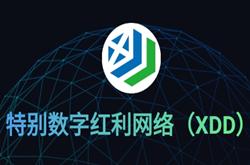 XDD:中本聪BTCs挖矿模式,无需实名注册送100K算力,直推送20K,间推送10K,三代返5K,算力越高产币越多,宣称开盘价1USDT/枚,目标价100USDT