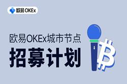 全球第二欧易OKEx交易所城市节点招募计划