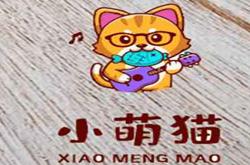 小萌猫短视频:注册认证送一个新手任务卡,每天收0.4喵币,月产12个喵币,喵金币可以提现支付宝,三级推广收益,团队化推广!