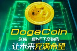 萌狗达人:注册免费领养一只宠物狗和666兑换券,每天签到和喂养宠物挖狗狗币(Dogecoin),看广告越多挖得越多,有邀请激励