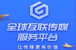 GCM互联传媒:注册送微型传媒资源包,周期10天产10个币,再兑换一级传媒资源包,循环撸!邀请直推奖励5%,团队化推广,星级达人模式!