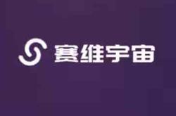 赛维宇宙Social Chain:元宇宙公链NFT项目,注册无需实名送100动力,直推1人送10动力,动力值越高产出越多,直推50%产币返佣,宣称3个月后上线主网及中心化交易所,开盘价10元/枚!