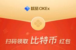 欧易OKEX交易所:免费零撸BTC,每天签到50聪,连续签到七天翻四倍,每天发红包能的5000聪,推广还能获得好友收益提成!