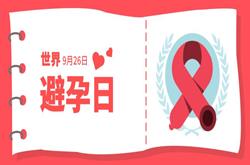 世界避孕日|呵护健康,为爱负责!